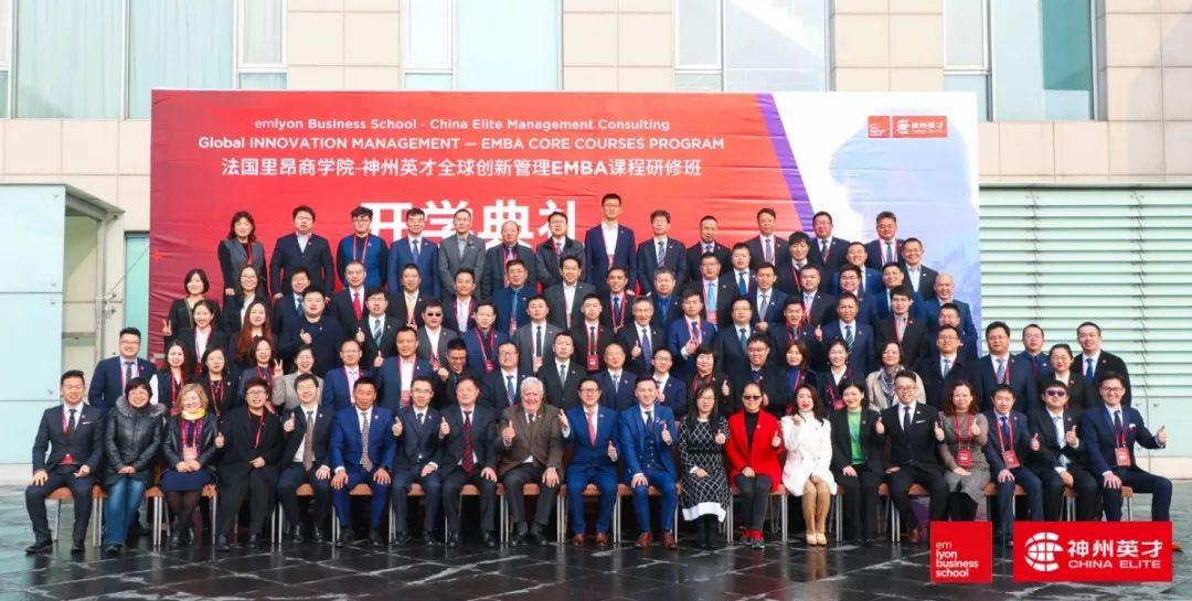 全球创新管理EMBA课程研修班开学典礼成功举办