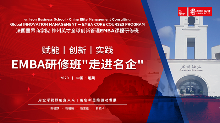全球创新管理EMBA课程研修班第一期班第二模块开课啦!