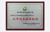 2015年<br>第四届《中国创新创业大赛》组委会指定咨询培训机构