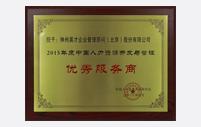 2016年5月<br>神州英才荣获<br>2016年度中国人力资源开发与管理优秀服务商