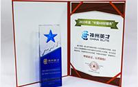 """2019年11月<br>神州英才荣获<br>""""2019中国HR好服务top30优秀服务机构"""""""