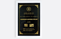 """2019年12月(第三届)中国经济峰会<br>神州英才荣获<br>""""中国管理咨询行业最具影响力领军品牌"""""""