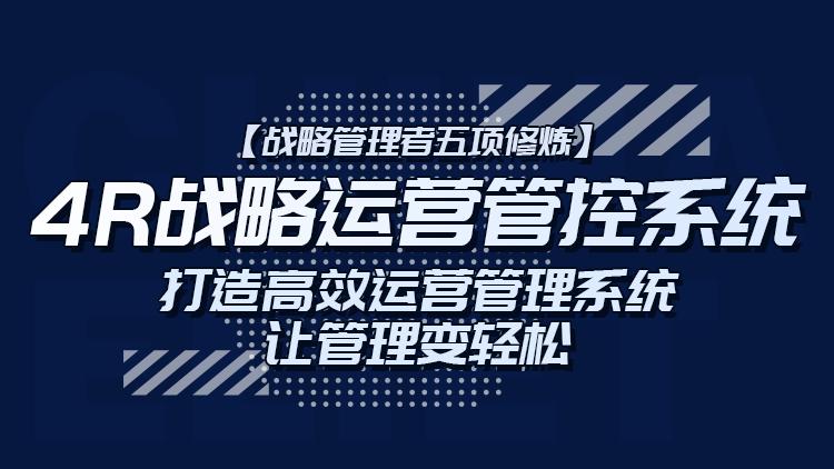4R战略运营管控系统・北京站