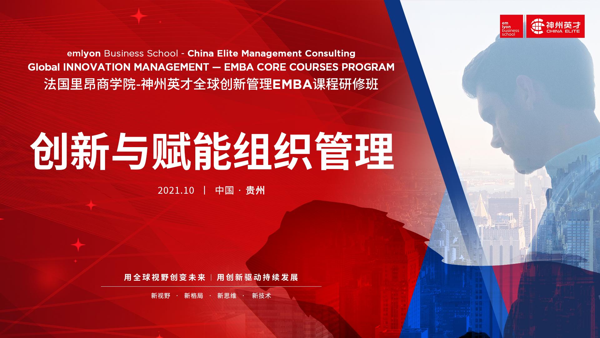 游学茅台 | 法国里昂商学院-神州英才全球创新管理EMBA课程研修班开班啦