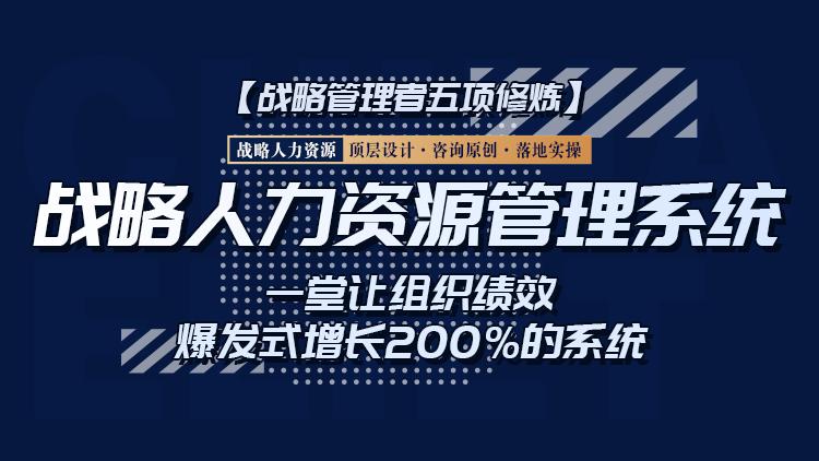 战略人力资源管理系统・北京站