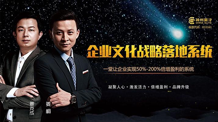企业文化战略落地系统・武汉站